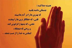 دعا برای زیاد شدن خیر و برکت در زندگی چیست؟