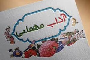 صله رحم و رعایت آداب مهمانی از دید پیامبر اکرم و امام علی علیه السلام