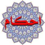 ماه رجب ماه وزیدن نسیم رحمت الهی، و برترین ماهها