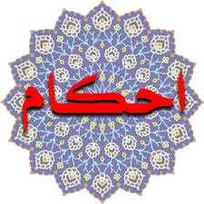 دعایی از شیخ علی مکی برای حل شدن مشکلات