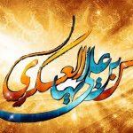 امام عسکری(ع) چه فضایلی داشتند؟ / حضور ایشان به بهشت روشنی میدهد