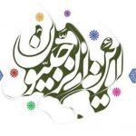 ماه رجب | دعاهای رویت ماه رجب