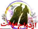 آیا از دختران علما و ائمه(ع) کسی ازدواج موقّت کرده است؟