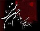 امام حسن مجتبی (ع) را در کنار پیامبر اکرم (ص) دفن نکردند ، علت چیست؟