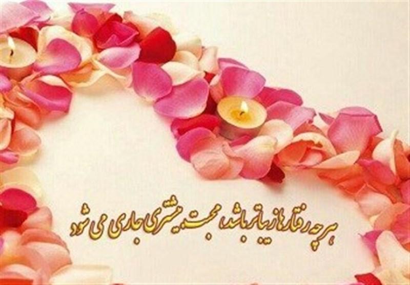 ابراز محبت به یکدیگر / خداوند مهربان بارها در قرآن کریم محبت خویش را ابراز کرده