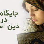 خداوند در این آیه از قرآن زن را برتر از مرد دانسته است