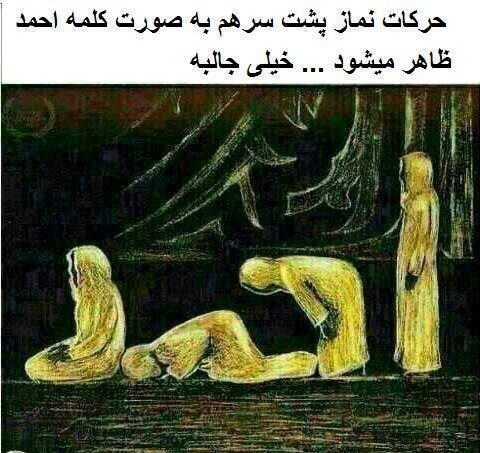 """حرکات بدن انسان در حال نماز خواندن کلمه ی """"احمد"""" را شبیه سازی می کند+تصویر"""