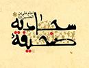 دعا برای رفع بلا و سختی ، سفارش شده از امام سجاد (ع)