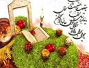 اسلام و نوروز
