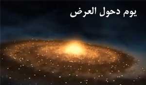 روز دحو الارض / اعمال شب و روز دحو الارض