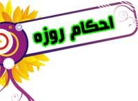 حکم محتلم شدن در ماه رمضان