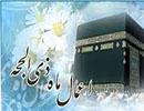 برکات ماه ذی الحجه ، آخرین ماه سال (هجری قمری) / اعمال مشترک این ماه