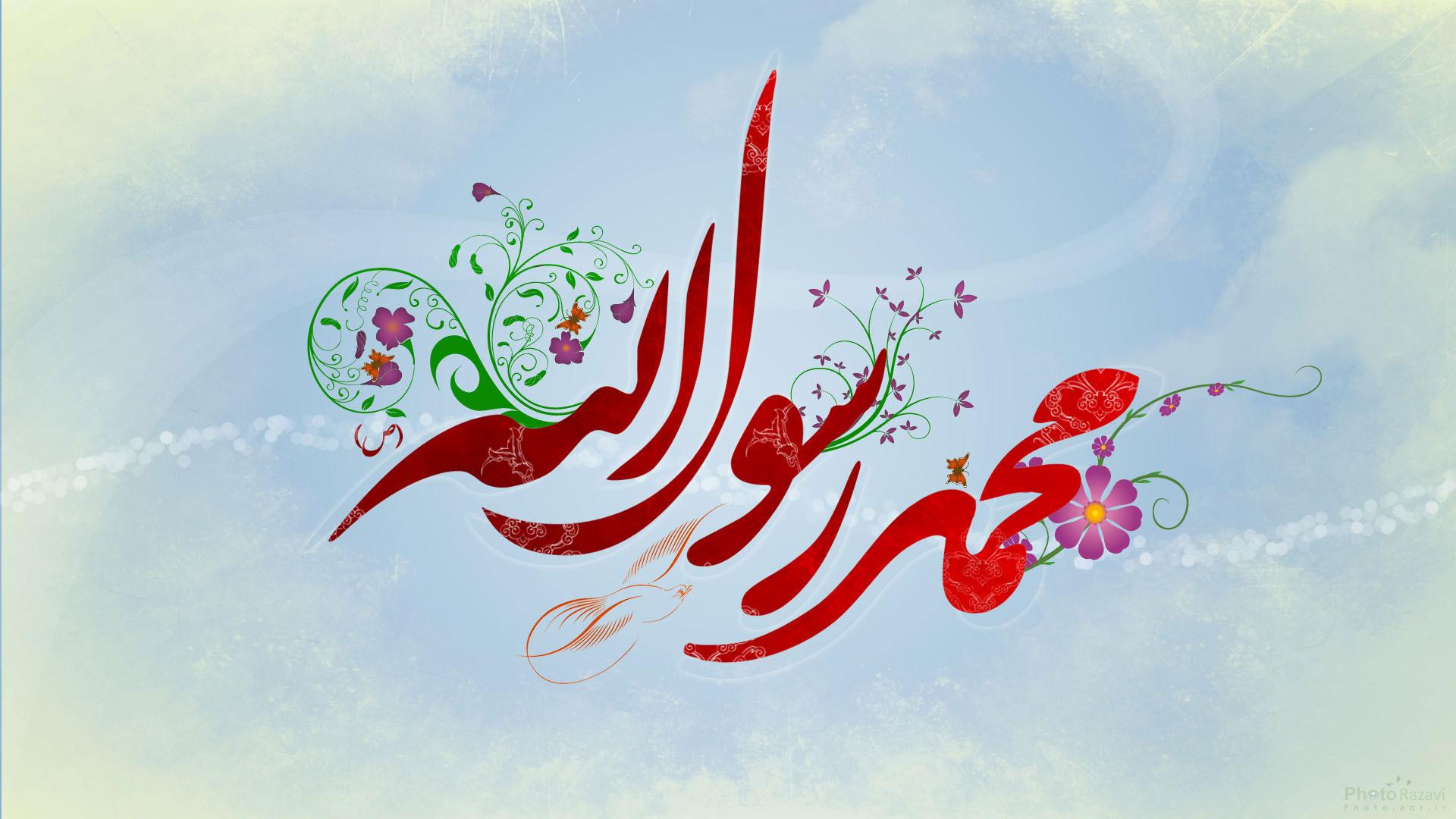 حضرت محمد (ص) برترین پیامبر خدا