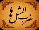 گلستانی از ضرب المثل های قرآنی