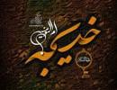 حضرت خدیجه (س) بانوی بخشنده اسلام که بود؟