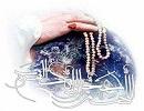 چگونگی خواندن نماز امام زمان
