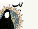 طبق آیات قرآن حجاب باید چگونه باشد؟