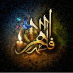 حضرت زهرا(س) | چرا به حضرت زهرا(س) ام ابیها می گویند؟