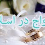 ازدواج در اسلام / دختر چه زمانی میتواند بدون اجازه شوهرش ازدواج کند؟