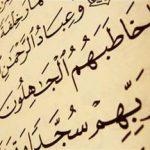 ماجرای خیاطی که حافظ قرآن شد