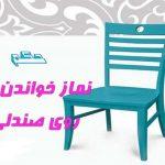 کسی که روی صندلی نشسته و با کفش نماز میخواند آیا نمازش درست است؟