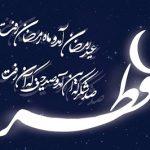 عید سعید و مبارک فطر سال ۹۶ دقیقا چه روزی خواهد بود؟