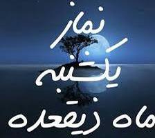 طریقه خواندن نماز یکشنبه ماه ذیالقعده