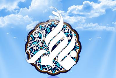 همسرداری حضرت زهرا