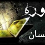 آشنایی با فضیلت و خواص سوره انسان ، هفتاد و ششمین سوره قرآن کریم
