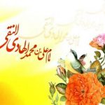 احادیثی از امام علی النقی الهادی(ع)
