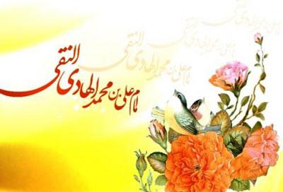 احادیثی از امام علی النقی الهادی