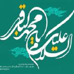امام محمد باقر(ع) یکی از روایان کربلا