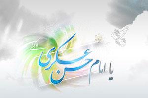 صلوات خاصه امام حسن عسکری (ع)