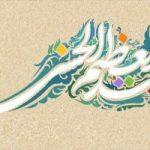 مقام عبدالعظیم حسنی نزد ائمه معصوم (ع)