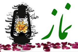 تعقیب نماز عصر با معنی