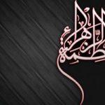 شرح مختصری از زندگینامه حضرت فاطمه الزهرا (س)