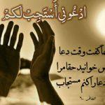 از زبان ائمه (ع) بهترین زمان برای دعا کردن چه زمانی است؟
