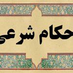 پاسخی به حکم شرعی سجده