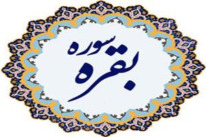 چرا سوره بقره،بزرگترین سوره قرآن شده است؟