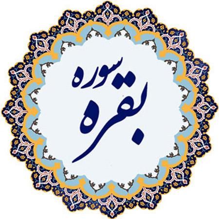 بزرگترین سوره قرآن