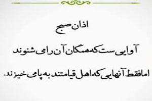 تعقیب نماز صبح با ترجمه