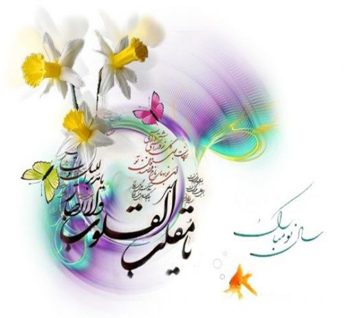 اعمال عید نوروز