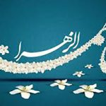 علت نامگذاری حضرت فاطمه (س) به زهرا چیست؟