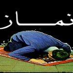 نمازهای واجب را می شناسید؟ | نماز قضاى پدر و مادر بر عهده کیست؟