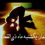 این نماز پر فضیلت ماه ذیالقعده را از دست ندهید