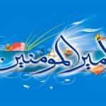 اعمال عید غدیر عید بزرگ شیعیان
