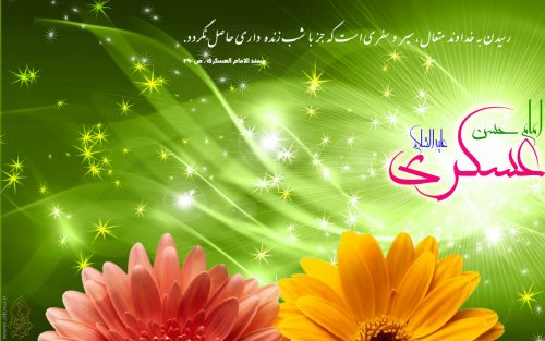 سفارش امام حسن عسکری به شیعیان