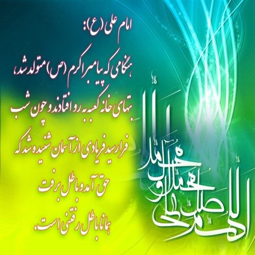 ماجرای نماز حضرت رسول در مفاتیح الجنان