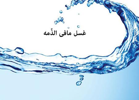 غسل مافی الذّمه