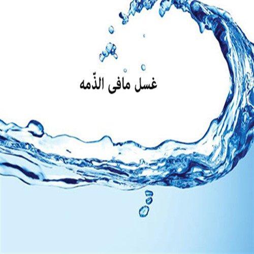 درباره غسل مافی الذّمه چه می دانید